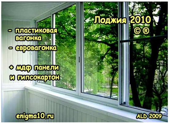 программа для расчета обшивки балкона