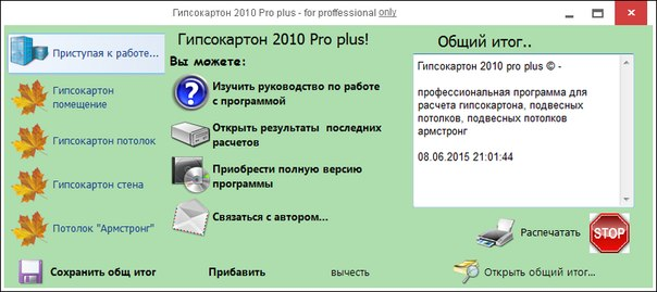 гипсокартон 2010 pro plus